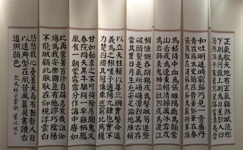 新加坡世纪书法